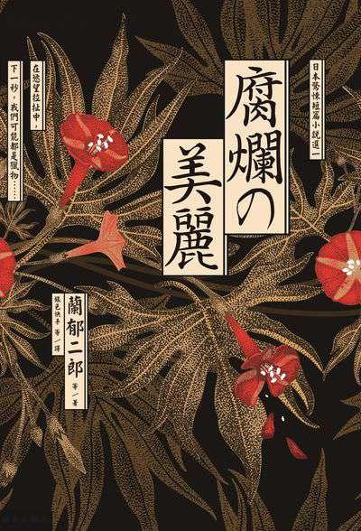 腐爛的美麗:日本驚悚短篇小說選. 一