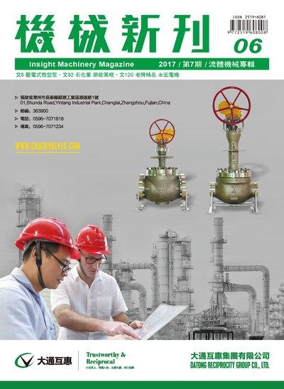 機械新刊 [第7期]:流體機械專輯