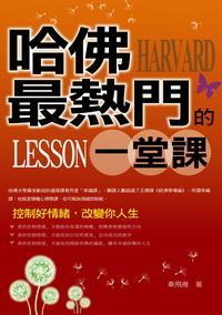 哈佛最熱門的一堂課:控制好情緒, 改變你人生