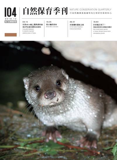 自然保育季刊 [第104期]:冬季刊