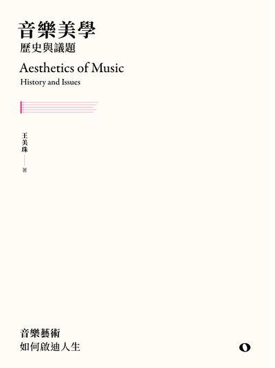 音樂美學:歷史與議題