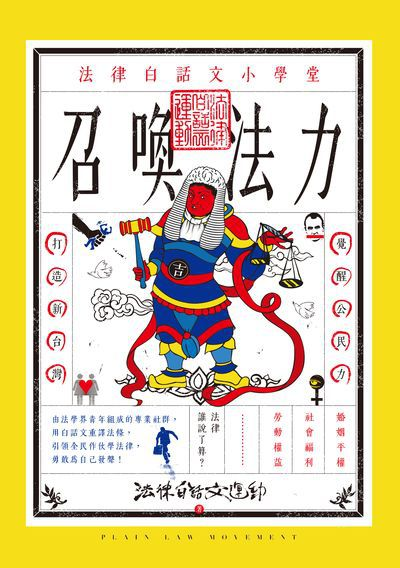 召喚法力:法律白話文小學堂