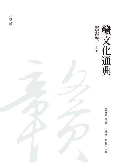 贛文化通典, 書畫卷, 上冊