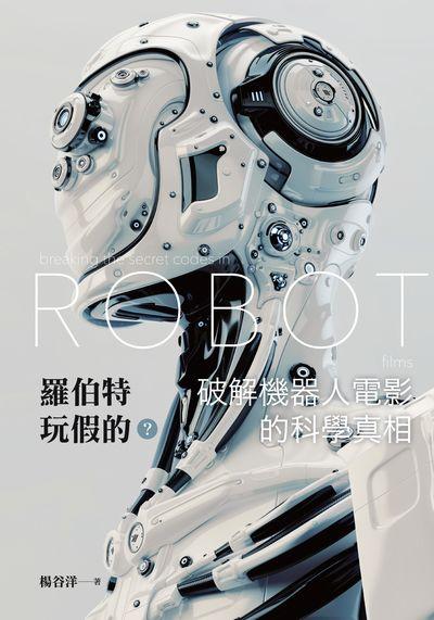 羅伯特玩假的?:破解機器人電影的科學真相