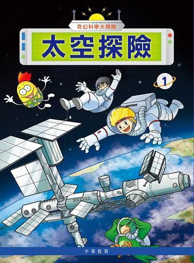 奇幻科學大探險. 1, 太空探險