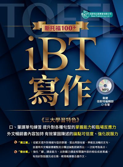 新托福100+iBT寫作 [有聲書]