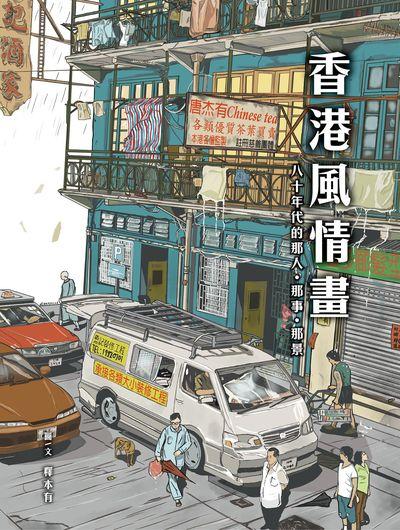 香港風情畫:八十年代的那人.那事.那景