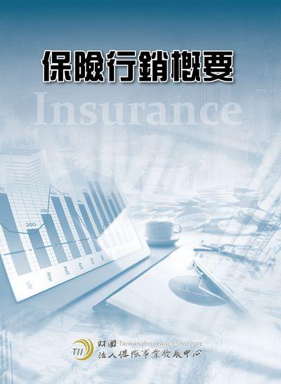 保險行銷概要