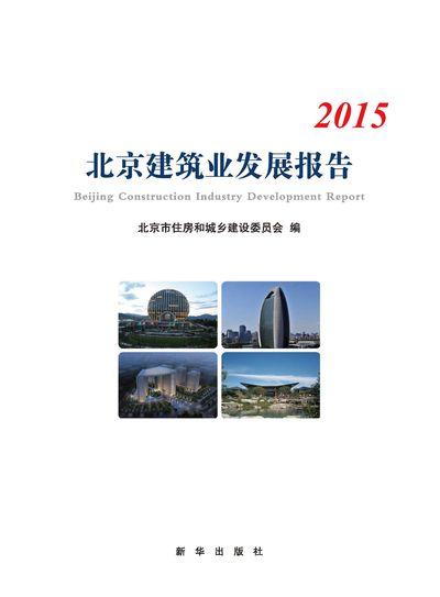 北京建築業發展報告. 2015