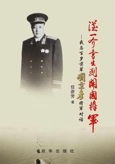 從一介書生到開國將軍:我與百歲前輩劉秉彥將軍對話