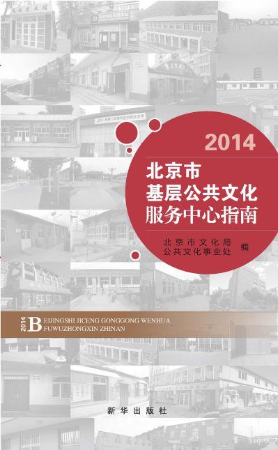 北京市基層文化公共服務中心指南. 2014