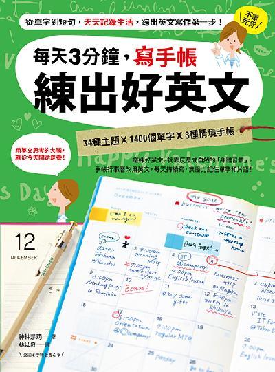 每天3分鐘, 寫手帳練出好英文:從單字到短句, 天天記錄生活, 跨出英文寫作第一步!