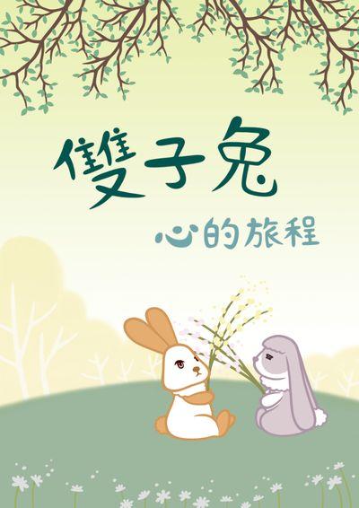 雙子兔:心的旅程