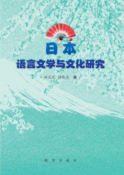 日本語言文學與文化研究
