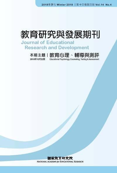 教育研究與發展期刊 [第十四卷第四期]:教育心理、輔導與測評