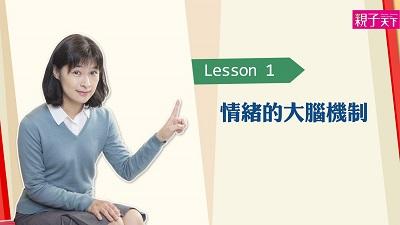 Lesson 1 情緒的大腦機制
