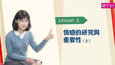 Lesson 2 情感的研究與重要性. 上