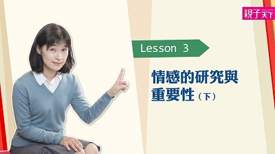 Lesson 3 情感的研究與重要性. 下