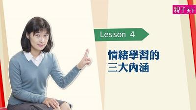 Lesson 4 情緒學習的三大內涵