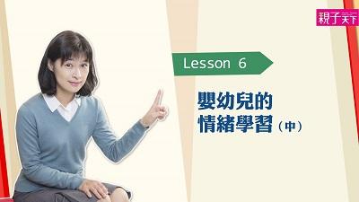 Lesson 6 嬰幼兒的情緒學習. 中