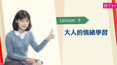 Lesson 9 大人的情緒學習