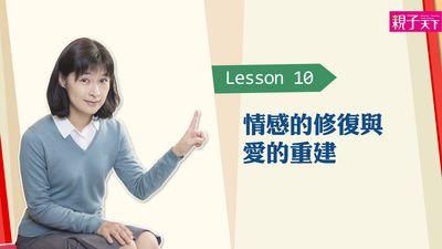 Lesson 10 情感的修復與愛的重建