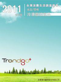 Trendgo+ 2011年度台灣消費生活調查報告:食品、零嘴業-冷凍微波食品