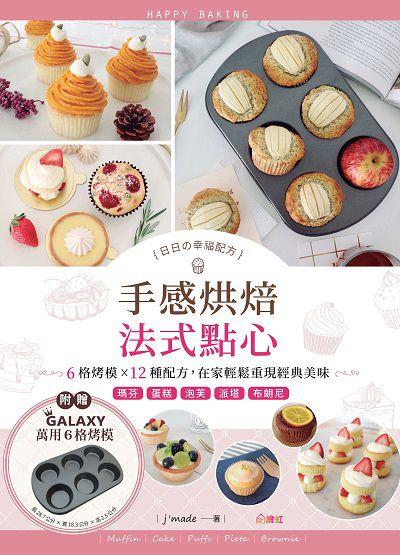 日日の幸福配方手感烘焙法式點心:6格烤模x12種配方, 在家輕鬆重現經典美味