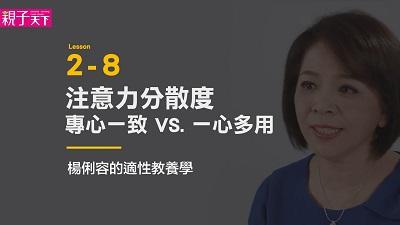Lesson 2-8 注意力分散度:專心一致vs.一心多用