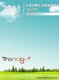 Trendgo+ 2011年度台灣消費生活調查報告:食品、零嘴業-爆米花