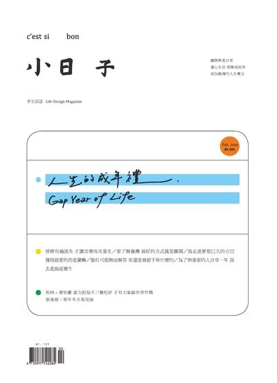 小日子享生活誌 [第82期]:人生的成年禮 Gap year of life