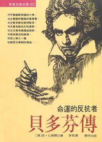 貝多芬傳:命運的反抗者