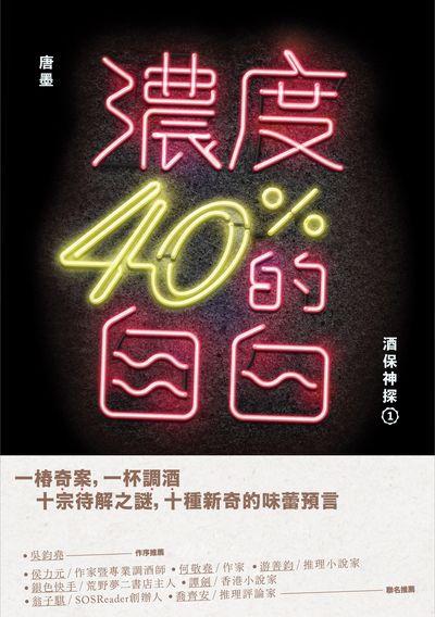 濃度40%的自白:酒保神探. 1