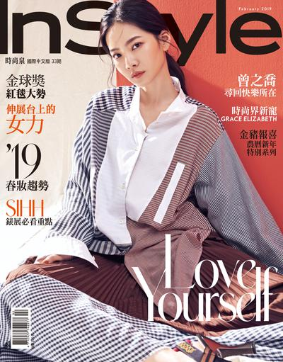 InStyle 時尚泉 [第33期]:Love Yourself