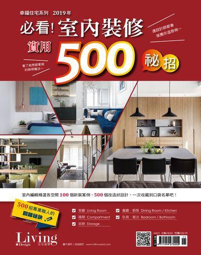 Living & Design 幸福住宅系列:必看!室內裝修實用500祕招. 2019