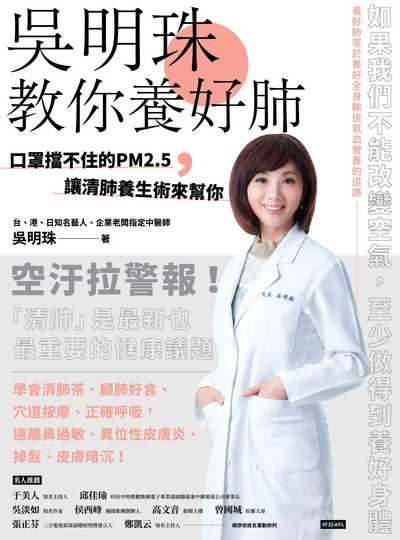 吳明珠教你養好肺:口罩檔不住的PM2.5, 讓清肺養生術來幫你