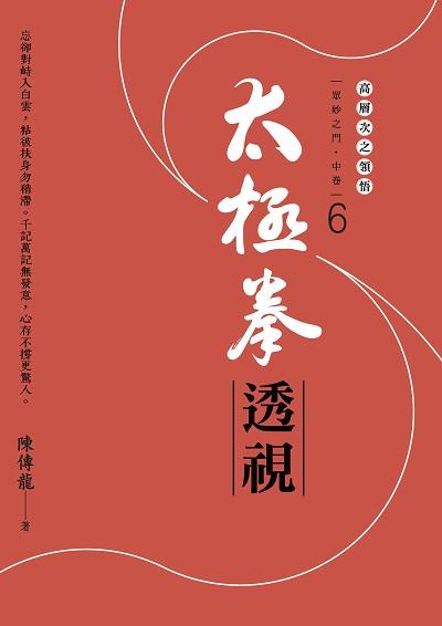 太極拳透視:眾妙之門. 中卷. 6