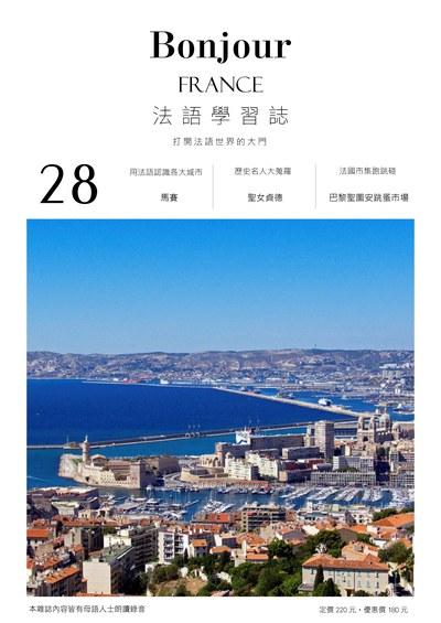 Bonjour! France 法語學習誌 [第28期] [有聲書]:用法語認識各大城市 馬賽