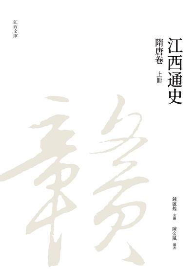 江西通史. 上冊, 隋唐五代卷
