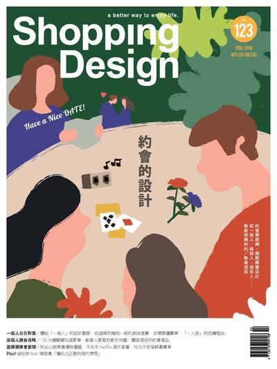 Shopping Design [第123期]:約會的設計