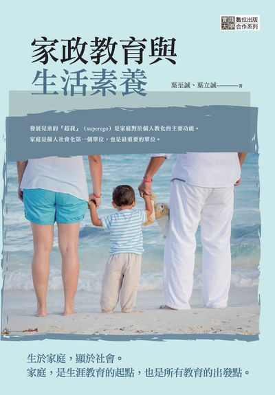 家政教育與生活素養