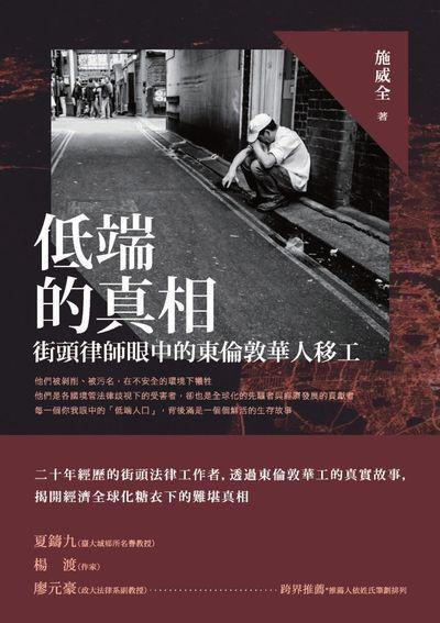 低端的真相:街頭律師眼中的東倫敦華人移工
