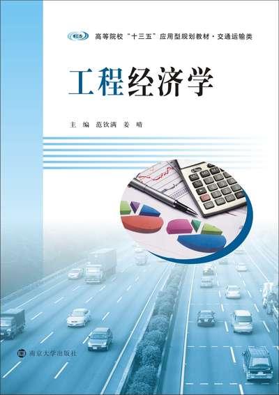 工程經濟學