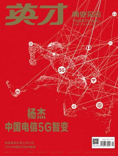 英才 [總第251期]:楊杰 中國電信5G智變