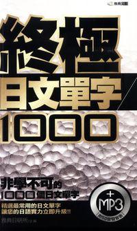 終極日文單字1000 [有聲書]