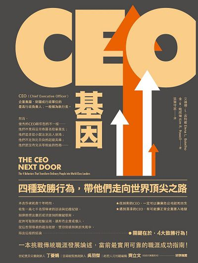 CEO基因:四種致勝行為, 帶他們走向世界頂尖之路