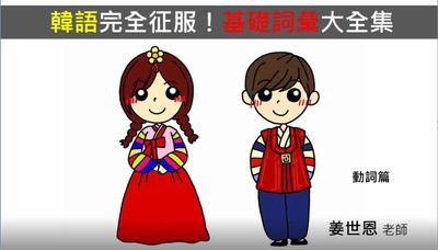 韓語完全征服!基礎詞彙大全集:韓語. 1, 動詞篇