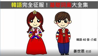 韓語完全征服!基礎詞彙大全集. 1, 韓語40音, 介紹