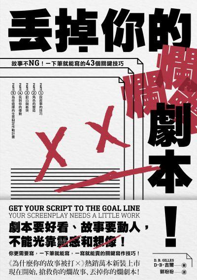 丟掉你的爛劇本!:故事不NG!一下筆就能寫的43個關鍵技巧