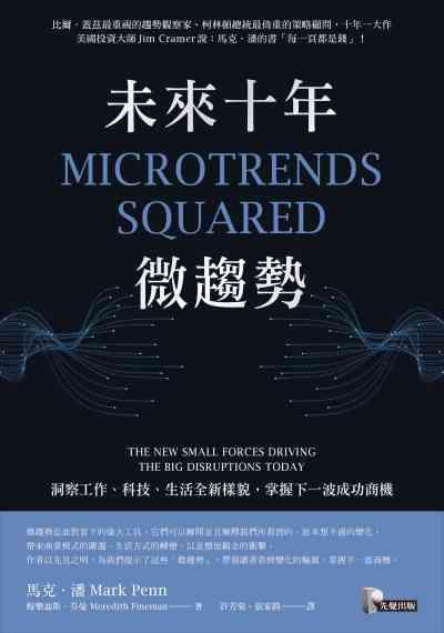 未來十年微趨勢:洞察工作、科技、生活全新樣貌, 掌握下一波成功商機